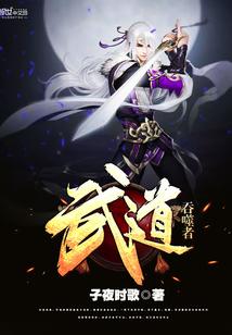 武道吞噬者