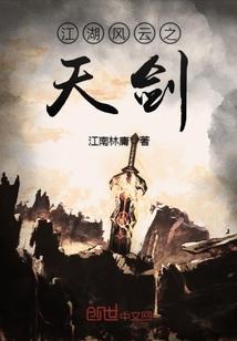 江湖风云之天剑